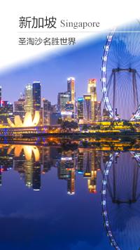 新加坡,tall
