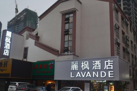 丽枫酒店(丽枫lavande)(珠海拱北口岸轻轨总站店)(原广场店)