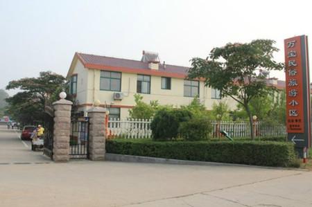 【日照萬寶我家度假別墅】地址:萬寶濱海旅游小鎮