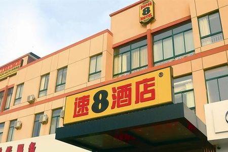 速8酒店(海安火车站店)
