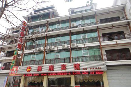 柳州鹿寨火车站附近的酒店预订