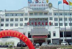 黄山海洲国际大酒店