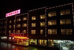 清雅大酒店(黄山景区换乘中心店)