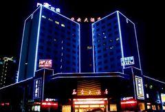 玉山华云酒店