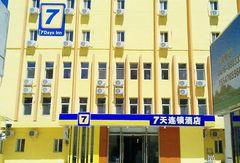 7天连锁酒店(赤峰哈达西街店)