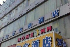 如家快捷酒店(济南火车站广场店)