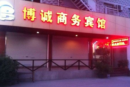 永嘉瓯潮宾馆 地址:温州市永嘉县瓯北镇双塔路