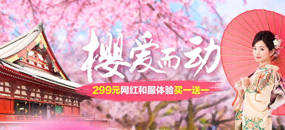 自由行日本樱花季