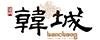 韩城市旅游发展委员会