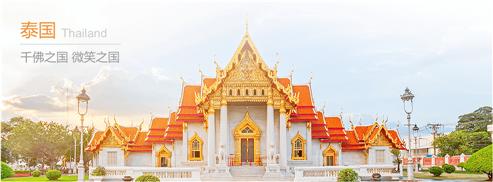 泰国,wide