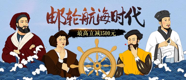 邮轮航海时代 立减1500,