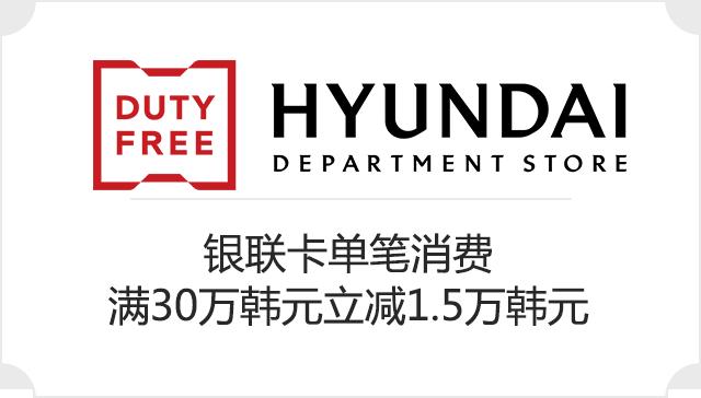 韩国现代免税店