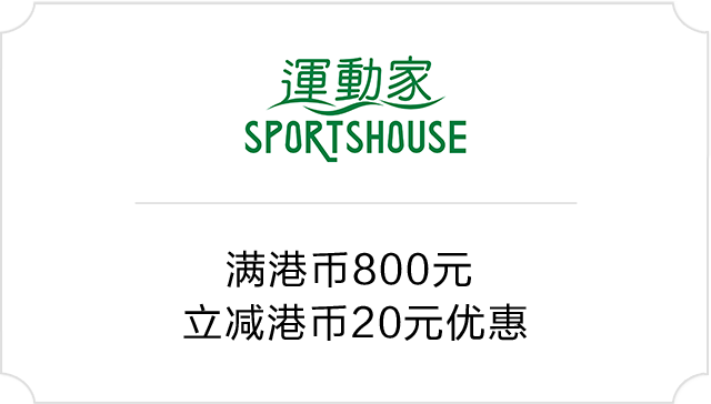 sport shouse