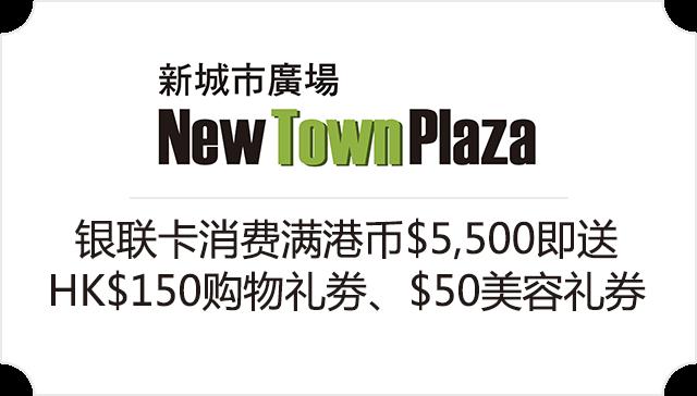 沙田新城市广场